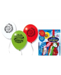 Set de 15 baloane HAPPY BIRTHDAY